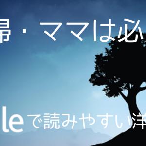 主婦・ママの英語学習にオススメ!Kindle Unlimitedで読める洋書3選