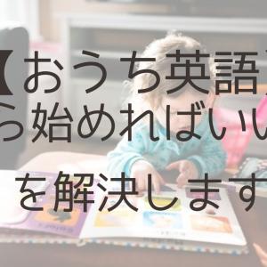 【おうち英語】何から始める?教材は何を選べばいい?に答えます