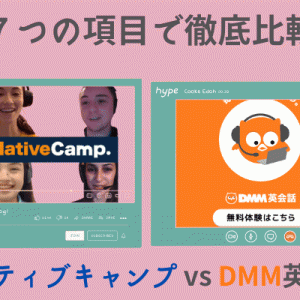ネイティブキャンプとDMM英会話【7つの項目で徹底比較】
