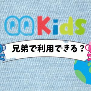 QQキッズは兄弟で利用できる?家族でおトクに受講するポイントを解説