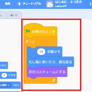 【Scratch (スクラッチ) の基本】実際にスクリプトの例を見て体験してみよう !