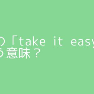 【使える英語表現】英語の「take it easy」はどういう意味?