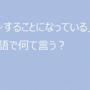 【使える英語表現】日本語の「~することになっている」は英語で何て言う?