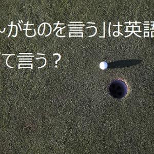 【使える英語表現】日本語の「~がものを言う」は英語で何て言う?