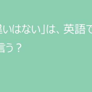 【使える英語表現】日本語の「違いはない」は英語で何て言う?