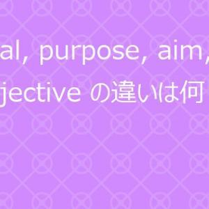 goal, purpose, aim, objective の違いは何? 微妙なニュアンスの違いと使い方を紹介