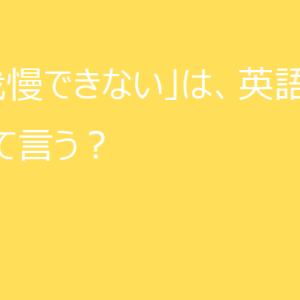 【使える英語表現】日本語の「我慢できない」は英語で何て言う?