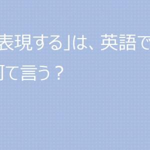 【使える英語表現】日本語の「表現する」は英語で何て言う?