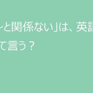 【使える英語表現】日本語の「~と関係ない」は英語で何て言う?