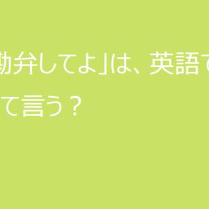 【使える英語表現】日本語の「勘弁してよ」は英語で何て言う?