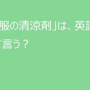 【使える英語表現】日本語の「一服の清涼剤」は英語で何て言う?