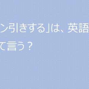 【使える英語表現】日本語の「ドン引きする」は英語で何て言う?