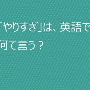 【使える英語表現】日本語の「やりすぎだよ」は英語で何て言う?