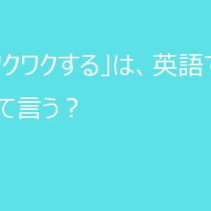 【使える英語表現】日本語の「ワクワクする」は英語で何て言う?