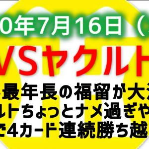 ワードプレスを更新しました(2020年7月16日 阪神×ヤクルト 球界最年長の福留が大活躍!)