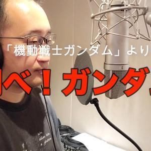 YouTube更新しました・「機動戦士ガンダム」より『翔べ!ガンダム』