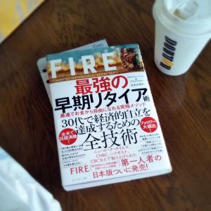 FIREを読んで|経済的自由のために活用できる3つの投資ルール