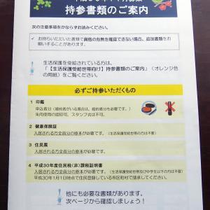 資格審査通知書の内容2(その他必要な書類)