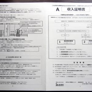 資格審査必要書類⇒収入証明書について