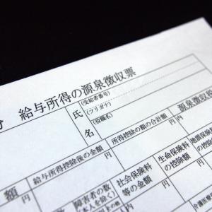 源泉徴収票作成方法・書き方について!自分で作る場合は?年末調整