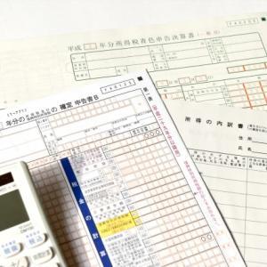 確定申告やり方副業所得が20万円を超えたサラリーマンの場合は?