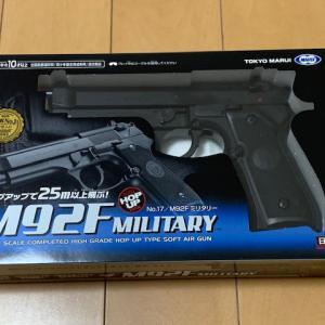 M92F miritary 塗装をするぞ!その2