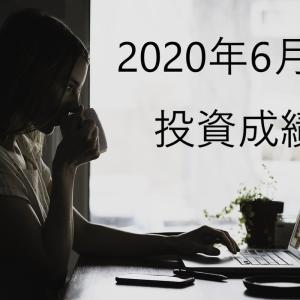 【2020年6月投資成績】銘柄や売買に関しても公開しております。