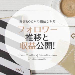 楽天ROOM♡開始2か月のフォロワー推移と売り上げを公開!