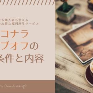【ココナラ】お得な福利厚生サービス♡ココナラクラブオフとは?