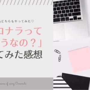 【ココナラ】実際に購入・出品をしてみた感想は?登録から利用方法まで教えます♡