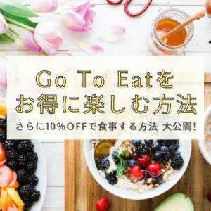 【さらに10%OFF!】Go To Eatのもっとお得な楽しみ方♡