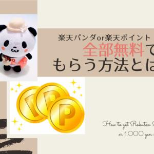 【どっちも無料】楽天お買い物パンダのぬいぐるみor楽天ポイント1,000円ぶんをタダで貰う方法