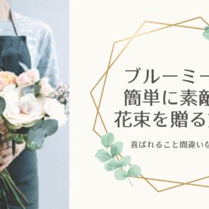お花の定期便ブルーミーをプレゼントで贈る方法:母の日や誕生日など