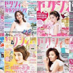 300円で買える幸せ♡高コスパすきるプレ花必見雑誌