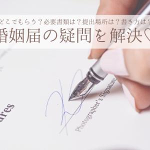 【婚姻届】丸わかり♡必要書類や提出場所・書き方などの疑問を解決!