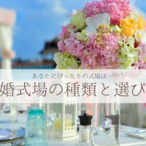 結婚式場のスタイルと選び方♡あなたにぴったりの式場の種類とは?
