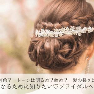 【花嫁の髪型】ヘアカラーは何色?明るさは?ショートヘアでもOK?