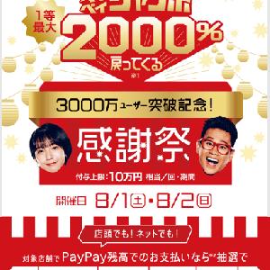 8/1-8/2 限定 ペイペイジャンボ 一等最大2000%が戻る!