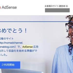 2020年8月 はてなブログ(無料版)でGoogle AdSense(アドセンス)に合格