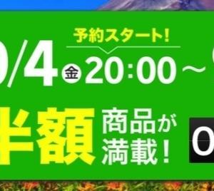 楽天スーパーセール 9月4日(金)20:00 START