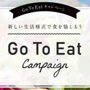 Go To Eat がとんでもなくお得すぎた件