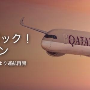 攻めるね! カタール航空 運行再開記念セール🛫