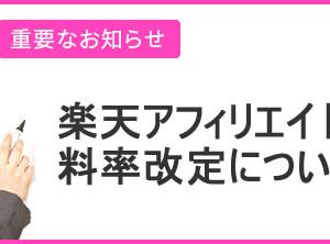 【改悪】楽天アフィリエイトからのお知らせ(2021.01.25)