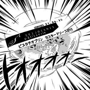 アラフィフおじさんもハマる成城石井の魅力『成城石井自家製ピスタチオプリン カスタードソースがけ』編