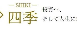 「投資顧問 SHIKI(四季)」の無料銘柄の実力は?