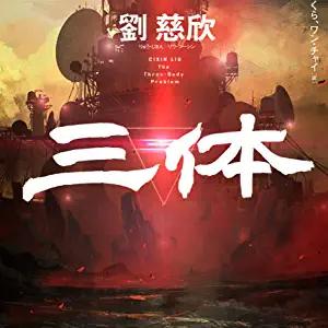 劉慈欣「三体」、最高のエンタメSF