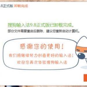 「搜狗输入法」のアンインストール方法【Windows 中国語入力ソフト】