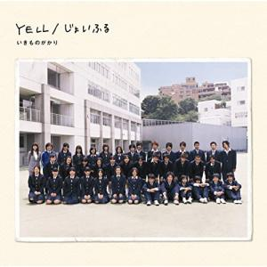 いきものがかり YELL の中国語カバー:  下一頁的我 のピンインと日本語訳を作ってみた