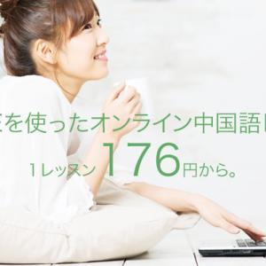 CCレッスン試してみたレビュー【中国語オンラインレッスンってどうよ?】