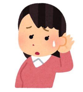 突発性難聴になるとどうなるか? 耳が変な感じがする←その症状、ほっていくと大変ですよ!